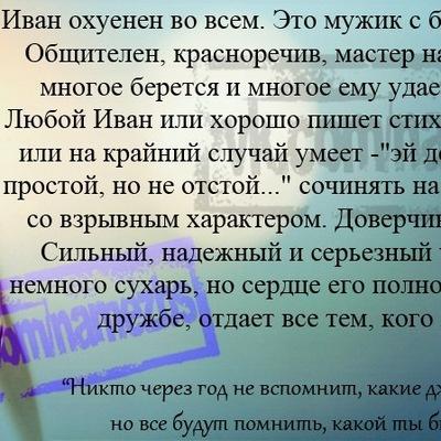 Иван Потекин, 18 апреля 1982, Красноярск, id39001777