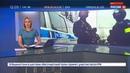 Новости на Россия 24 В Нижнем Новгороде при попытке проверить документы ранены трое силовиков