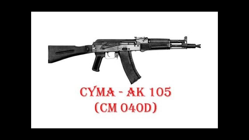 CYMA - AK 105 CM 040D airsoft (страйкбол)