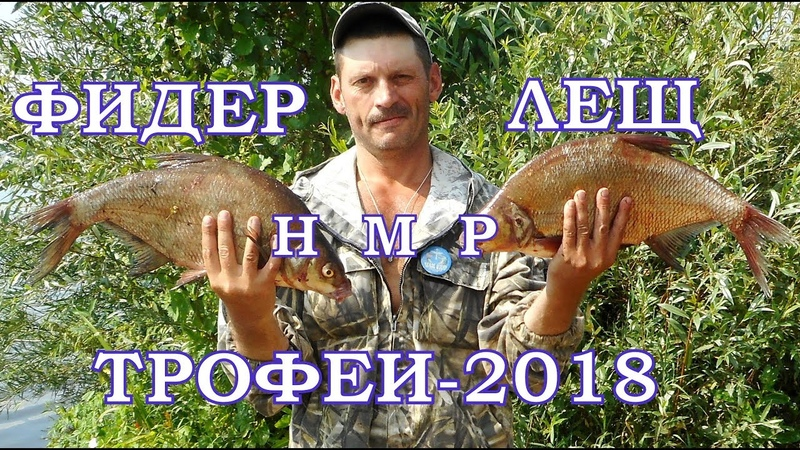 Ловля трофейного леща, на фидер в августе 2018, нижняя Москва–река.