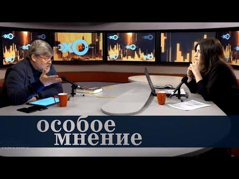 Особое мнение / Константин Ремчуков 23.04.18 » Freewka.com - Смотреть онлайн в хорощем качестве