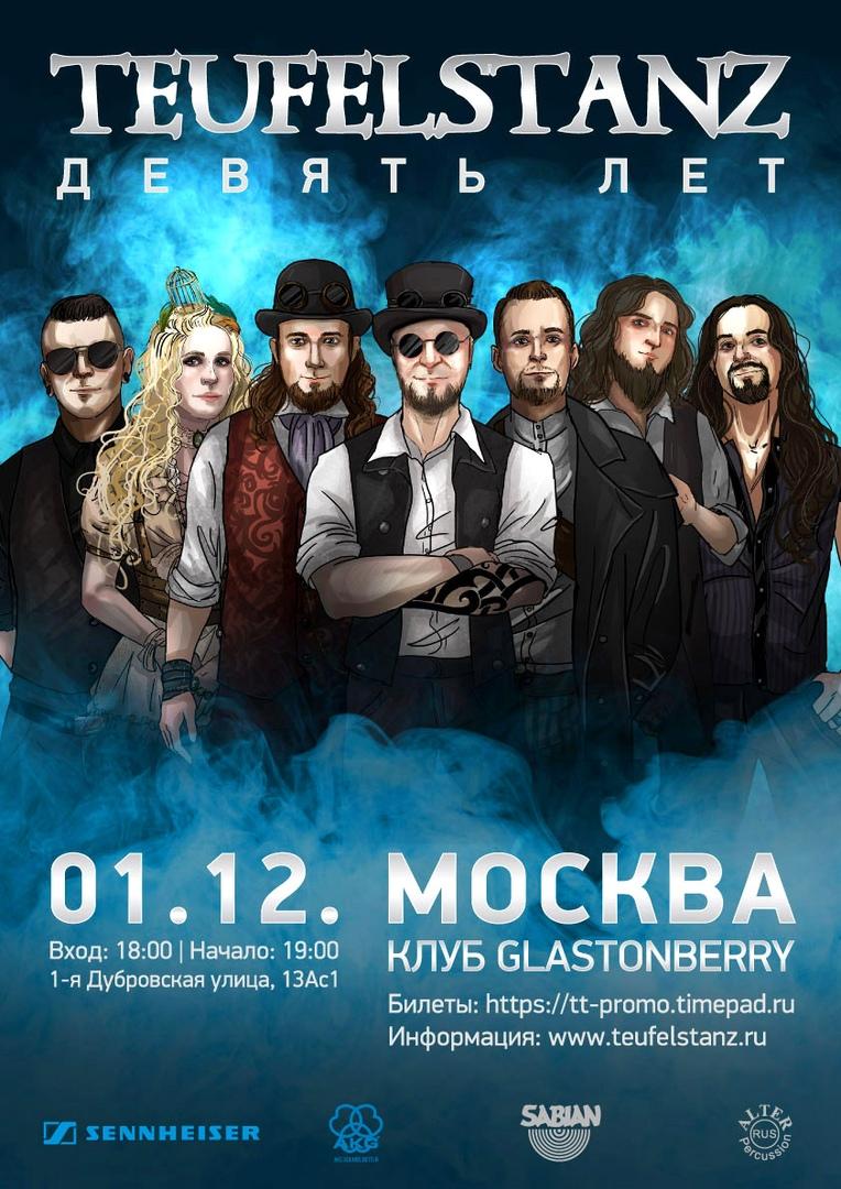 Афиша Москва 01 декабря / TEUFELSTANZ / Glastonberry