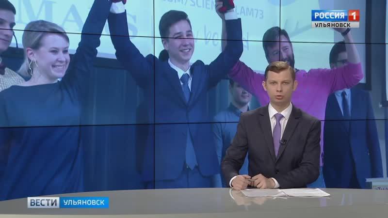 «Вести Ульяновск» и Science Slam УлГТУ