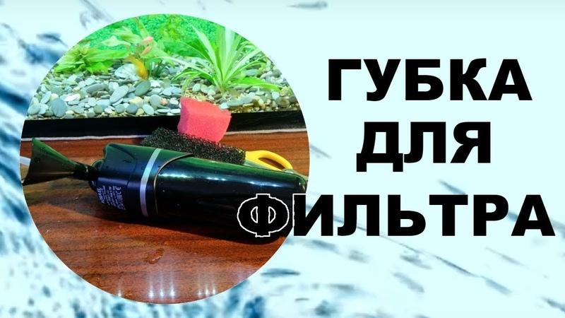 Апгрейд аквариумного фильтра AQUAEL FAN 1 plus Губка для фильтра