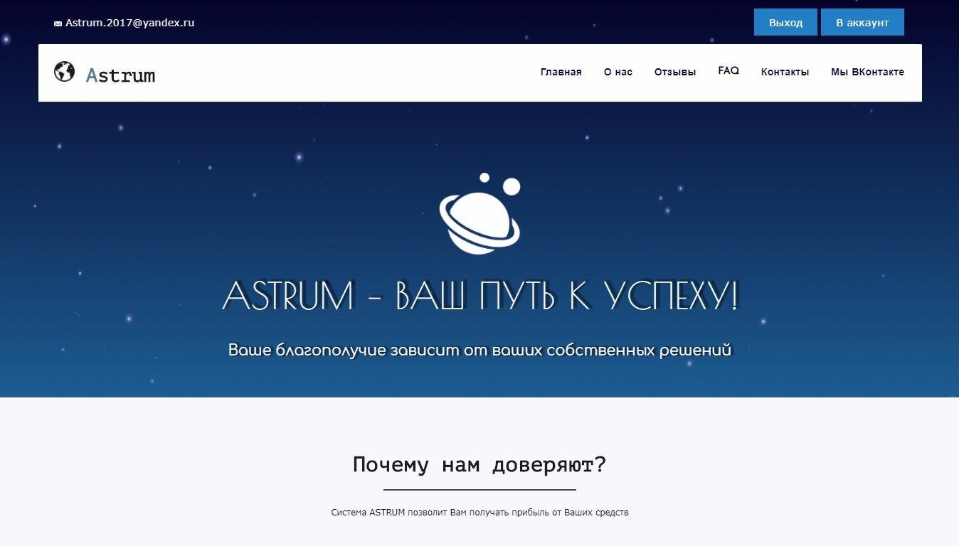 Постер к новости Astrum Invest