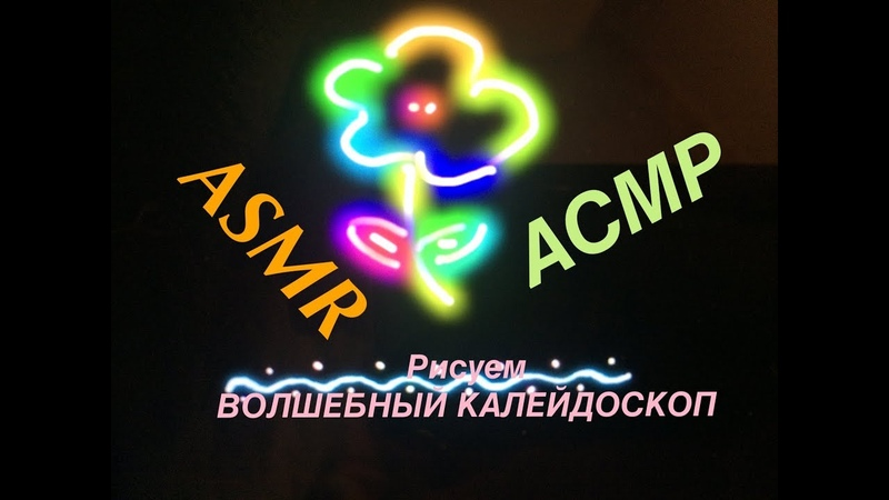 490 🎆Асмр Рисуем ВОЛШЕБНЫЙ КАЛЕЙДОСКОП🎇 ASMR 🌠 triggers relax braingasm shivers tingle