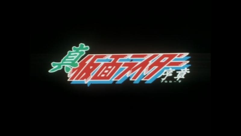 Kamen Rider Shin El prólogo de un verdadero Kamen Rider