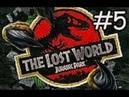 Jurassic park 2 lost world walkthrough part 4/ Jurassic park 2 lost world прохождение ч.4