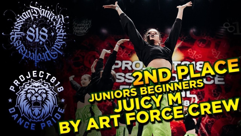 JUICY M BY ART FORCE CREW ✪ 2ND PLACE ✪ JUNIORS BEGINNERS ✪ RDF18 ✪ Project818 Russian Festival