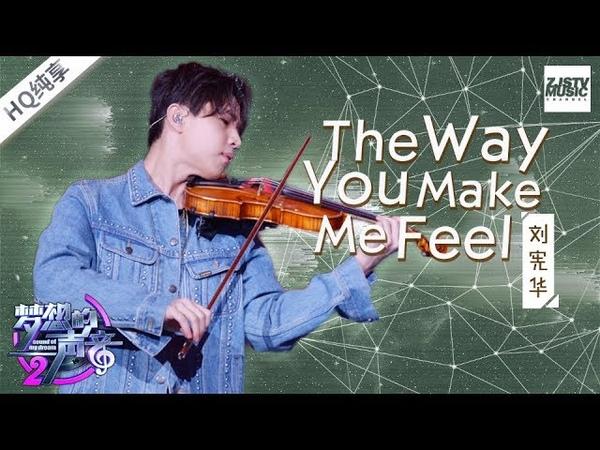 纯享版 刘宪华Henry Lau《The Way You Make Me Feel》纯享版《梦想的声音2》EP 5 20171201 浙江卫视官方HD
