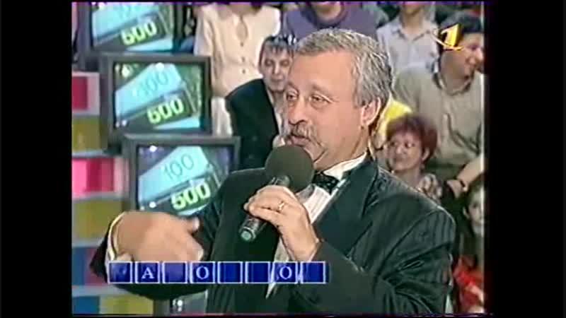 Поле чудес ОРТ 26 09 1997