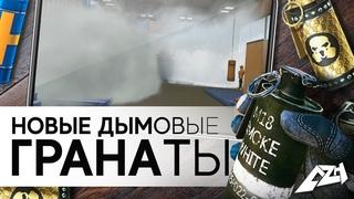 Новые дымовые гранаты в Warface.
