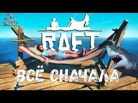 Raft Всё сначала