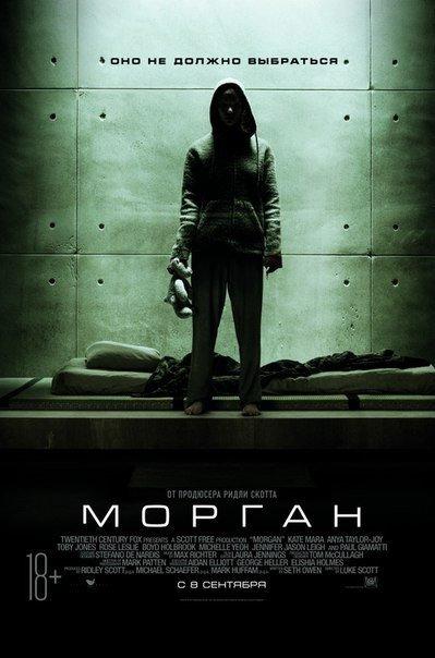 Морган (2016)
