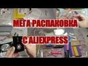💅МЕГА РАСПАКОВКА. Все для маникюра с AliExpress.💅 3D наклейки/трафареты/кисти/фрезы/пилки/бафы/