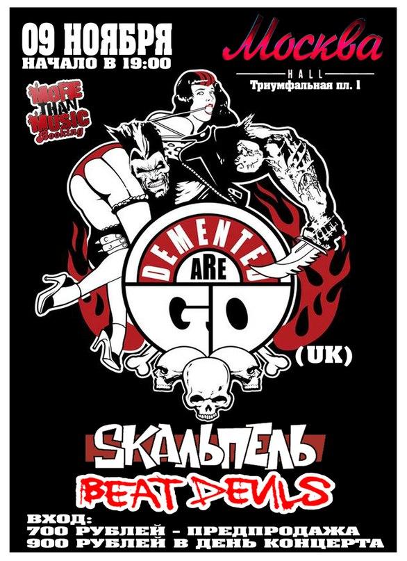 09.11  DEMENTED ARE GO (UK)! Москва.