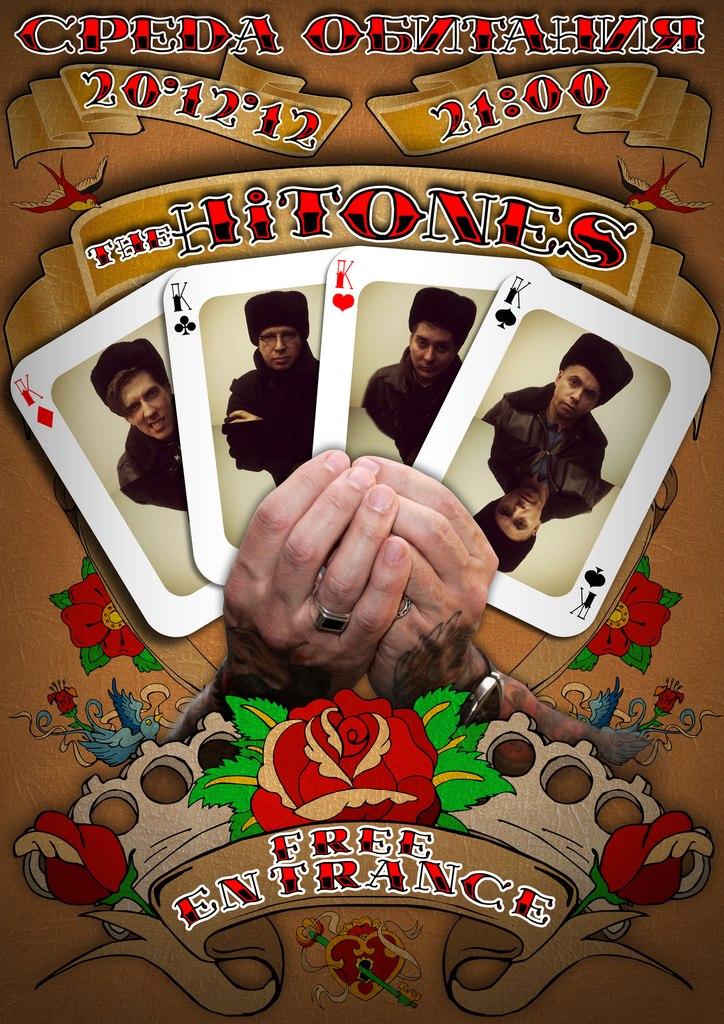 20.12 The HiTONES - Sreda Obitaniya