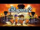 The Escapists 2 1