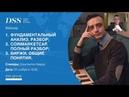 DSS Вебинар: «Фундаментальный анализ, CoinMarketCap, Крипто-биржи»