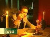 :)) Сашко Билый рассказывает колдунам: