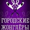 """Арт-группа """"ГОРОДСКИЕ ЖОНГЛЕРЫ"""""""