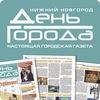 """Газета """"День города. Нижний Новгород"""""""