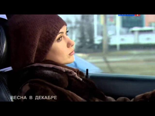 Весна в декабре , сериал , серии 5-8, мелодрамма, в ролях , Григорий Антипенко и Екатерина Климова