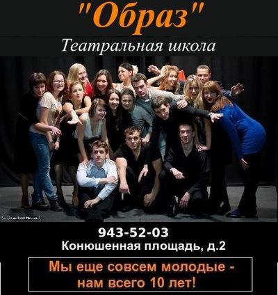 Школа Театральная