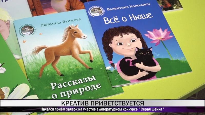 Начался прием заявок на участие в литературном конкурсе Серая шейка