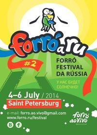 4-6 Июля 2014 Форро Фестиваль FORROaRU