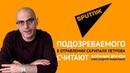 Подозреваемого в отравлении Скрипаля Петрова считают военным врачом Александром Мишкиным