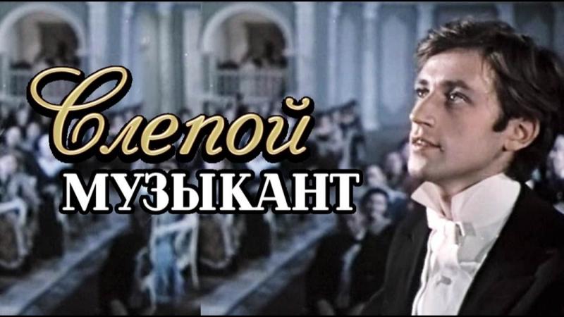Фильм Слепой музыкант 1960 драма