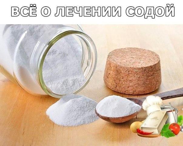 ВСЁ О ЛЕЧЕНИИ СОДОЙ