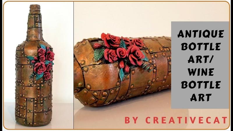 Antique Bottle Art/ Wine Bottle Art/ Altered Bottle/Steampunk Bottle Art/art and craft