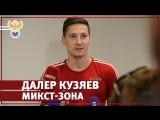 Далер Кузяев: