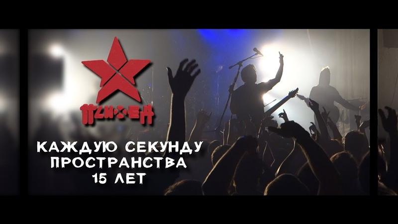 ПСИХЕЯ 15 лет КСП / Свобода 14.10.17 / Екатеринбург
