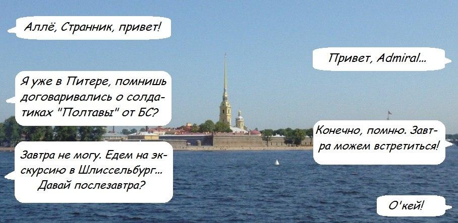 Рассказы о царе Петре и Северной войне. L5vEDbsX-lA