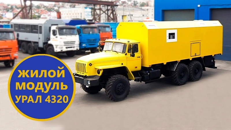 Жилой модуль на шасси Урал 4320 1921 60Е5 производства Уральского Завода Спецтехники