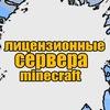 Лицензионные сервера minecraft