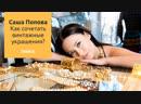 Саша Попова из группы «Фабрика»: как сочетать винтаж и современное
