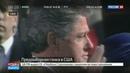 Новости на Россия 24 • ФБР и Минюст США договорились ускорить расследование дела Хиллари Клинтон
