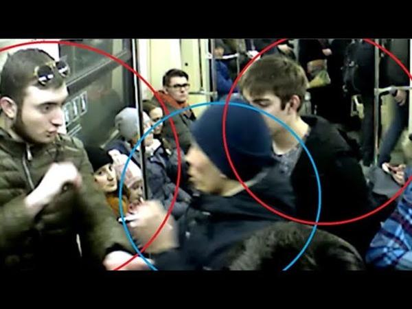 Дагестанцы отняли у москвича смартфон, а потом вытолкнули его из вагона метро (2018)