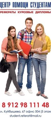 написание дипломов рефератов курсовых
