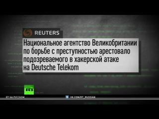 Русские хакеры ни при чем
