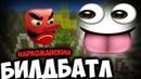 НАРКОМАНСКИЙ БИЛД БАТЛ!
