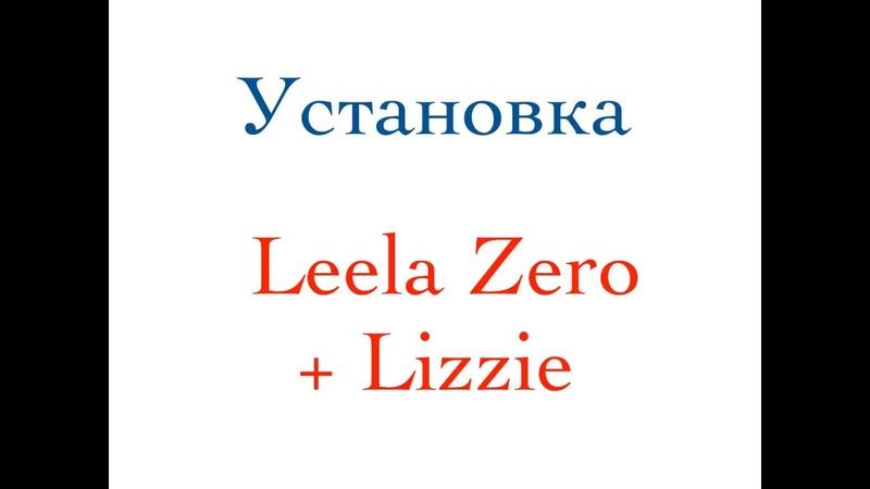 Установка Leela Zero и Lizzie