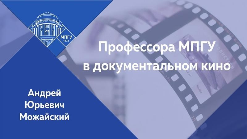 Доцент МПГУ А Ю Можайский в документальном фильме Тайны Итаки По следам Одиссея