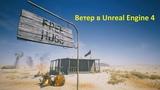 Ветер в Unreal Engine 4.