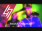 47TH - Вышка/Гандикап feat. Mozee Montana (prod. by 4EU3/ Smooky)