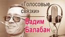 Вадим Балабан Голосовые связки